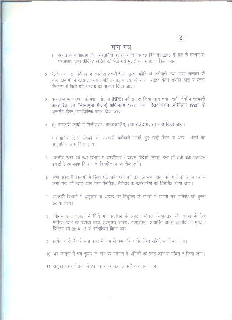 NJCA-Letter-to-PMi-743x1024