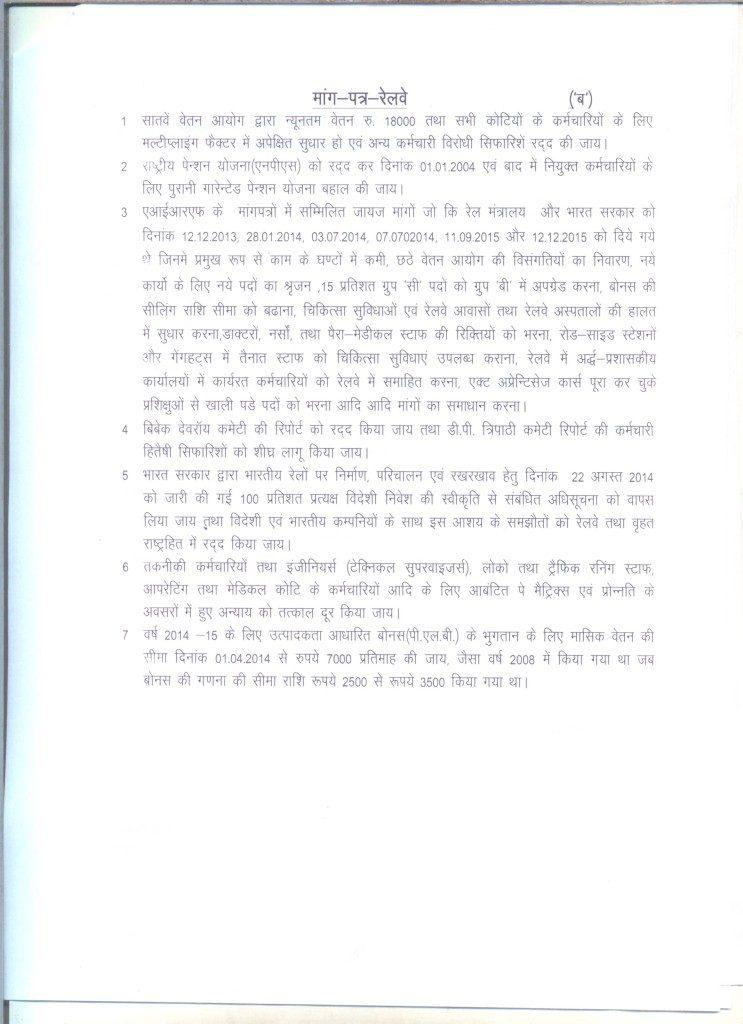 NJCA-Letter-to-PMii-743x1024