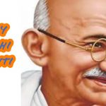 Holiday on 02nd October 2020 for Gandhi Jayanti