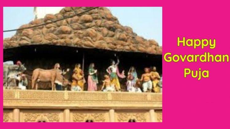 Holiday on 15th November 2020 for Govardhan Puja
