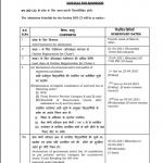 KV SCHOOL ADMISSION 2021-22