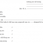 Gujrat-birth-certificate-form