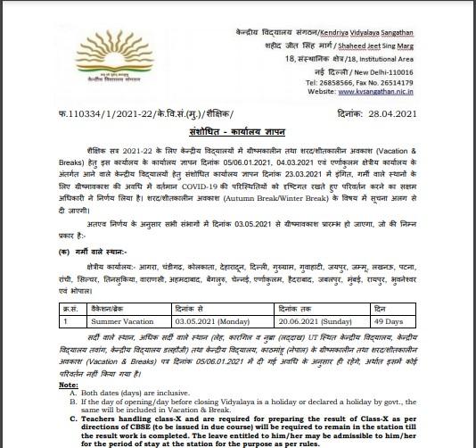 Revised - KV School Vacation & Breaks 2021-22